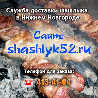 Служба доставки shashlyk52 - вкусный шашлык на вашем столе